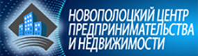 Новополоцкий центр предпринимательства и недвижимо