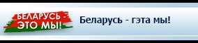 Беларусь - гэта мы!