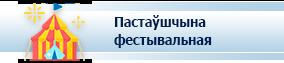 Пастаўшчына фестывальная