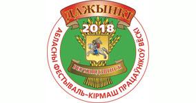 Дажынкі-2018