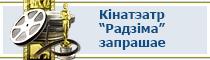 """Кінатэатр """"Радзіма"""" запрашае"""