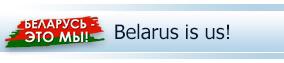 Belarus is us!