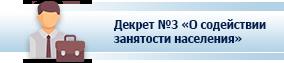 Декрет № 3 «О содействии занятости населения»