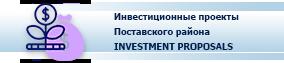 Инвестиционные проекты Поставского района