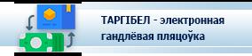 ТАРГІБЕЛ Электронная гандлёвая пляцоўка